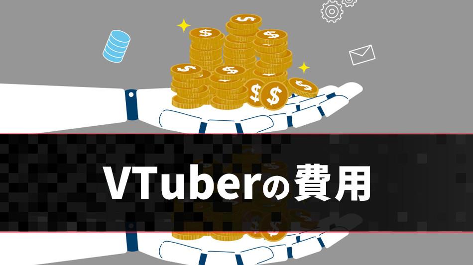 VTuberの費用