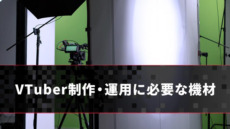 VTuber制作・運用に必要な機材